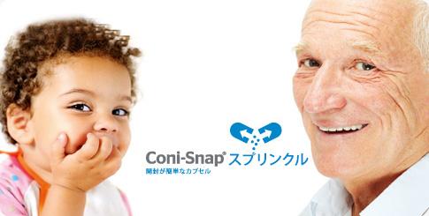 Coni-Snap スプリンクルカプセル